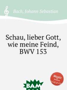 Купить Воззри, о Боже! Се враги мои, BWV 153, Музбука, Бах Иоганн Себастьян, 978-5-8844-9390-2