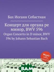 Купить Концерт для органа ре минор, BWV 596, Музбука, Бах Иоганн Себастьян, 978-5-8844-9321-6
