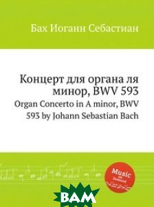 Купить Концерт для органа ля минор, BWV 593, Музбука, Бах Иоганн Себастьян, 978-5-8844-9318-6