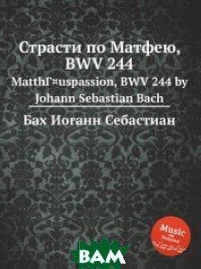 Страсти по Матфею, BWV 244