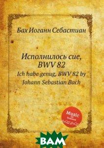 Купить Исполнилось сие, BWV 82, Музбука, Бах Иоганн Себастьян, 978-5-8844-9198-4