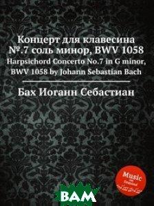 Купить Концерт для клавесина .7 соль минор, BWV 1058, Музбука, Бах Иоганн Себастьян, 978-5-8844-9161-8