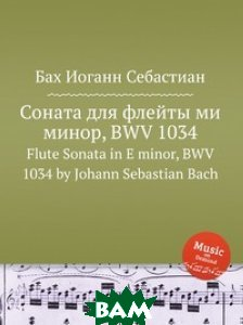 Купить Соната для флейты ми минор, BWV 1034, Музбука, Бах Иоганн Себастьян, 978-5-8844-9072-7