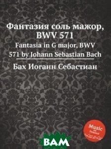 Фантазия соль мажор, BWV 571