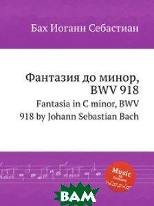 Фантазия до минор, BWV 918