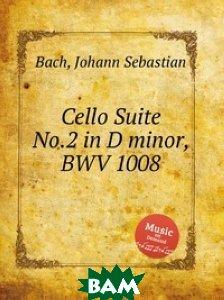 Купить Сюита для виолончели .2 ре минор, BWV 1008, Музбука, Бах Иоганн Себастьян, 978-5-8844-8974-5