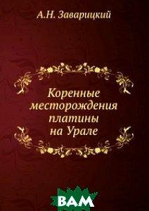 Коренные месторождения платины на Урале, ЁЁ Медиа, А.Н. Заварицкий, 978-5-458-30343-9  - купить со скидкой