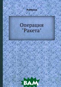 Операция Ракета, ЁЁ Медиа, Л.Обухов, 978-5-458-43219-1  - купить со скидкой