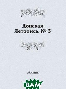 Донская Летопись. 3