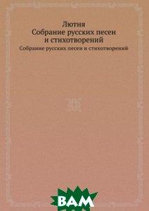 Купить Лютня (изд. 2012 г. ), Книга по Требованию, 978-5-8850-7303-5