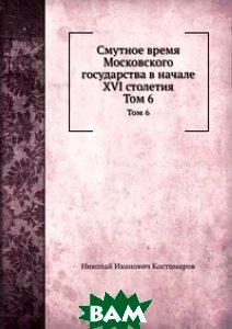 Смутное время Московского государства в начале XVI столетия