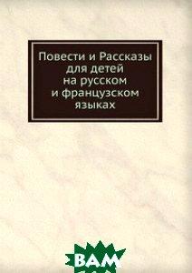 Купить Повести и Рассказы для детей на русском и французском языках, Книга по Требованию, 978-5-8850-7277-9
