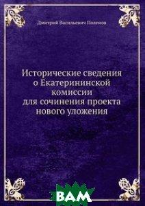 Исторические сведения о Екатерининской комиссии для сочинения проекта нового уложения