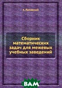 Купить Сборник математических задач для межевых учебных заведений, Книга по Требованию, А. Ламовский, 978-5-8850-7261-8