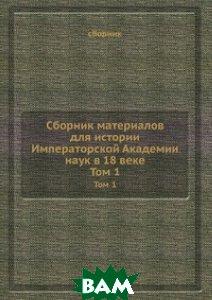 Купить Сборник материалов для истории Императорской Академии наук в 18 веке, Книга по Требованию, 978-5-8850-7258-8