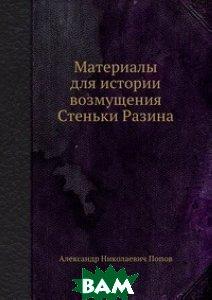 Купить Материалы для истории возмущения Стеньки Разина, Книга по Требованию, Попов Александр, 978-5-8850-7257-1