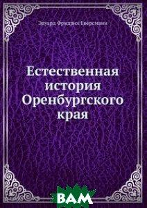 Естественная история Оренбургского края