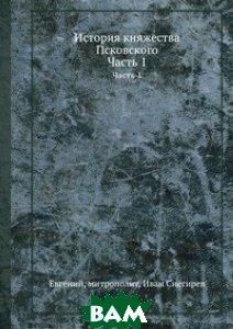 Купить История княжества Псковского, Книга по Требованию, Евгений, 978-5-8850-7114-7