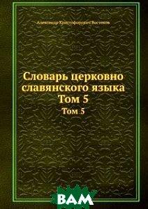 Словарь церковно славянского языка