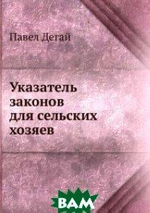 Купить Указатель законов для сельских хозяев, Книга по Требованию, Павел Дегай, 978-5-8850-6833-8