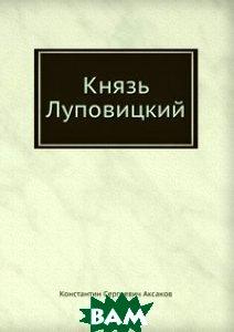 Купить Князь Луповицкий, Книга по Требованию, Константин Сергеевич Аксаков, 978-5-8850-6804-8