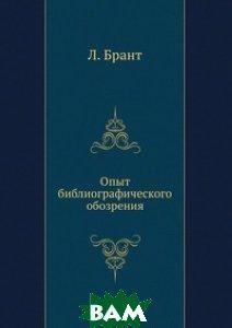 Купить Опыт библиографического обозрения, Книга по Требованию, Л. Брант, 978-5-8850-6763-8
