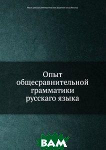 Купить Опыт общесравнительной грамматики русскаго языка, Книга по Требованию, Иван Давыдов, 978-5-8850-6630-3