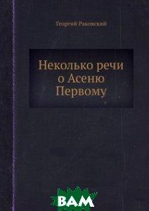 Неколько речи о Асеню Первому