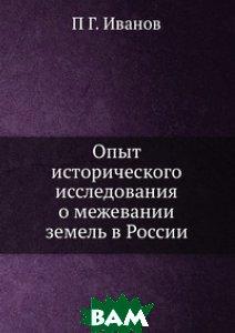 Купить Опыт исторического исследования о межевании земель в России, Книга по Требованию, П Г. Иванов, 978-5-8850-6581-8