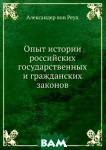 Купить Опыт истории российских государственных и гражданских законов, Книга по Требованию, Александер вон Реуц, 978-5-8850-6565-8