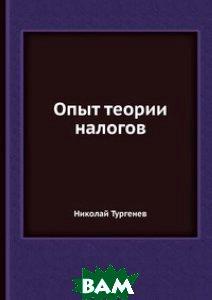 Купить Опыт теории налогов, Книга по Требованию, Николай Тургенев, 978-5-8850-6553-5