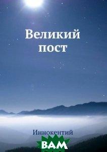 Купить Великий пост, Книга по Требованию, Иннокентий, 978-5-8850-6549-8