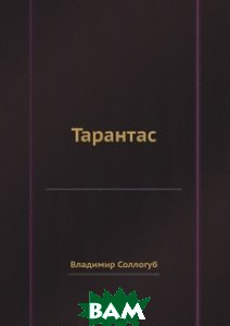 Купить Тарантас, Книга по Требованию, Владимир Соллогуб, 978-5-8850-6407-1