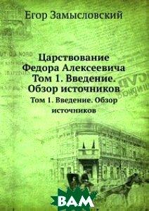 Царствование Федора Алексеевича