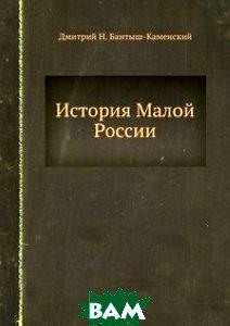 История Малой России