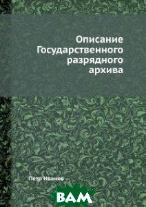 Купить Описание Государственного разрядного архива, Книга по Требованию, П. Иванов, 978-5-8850-6096-7