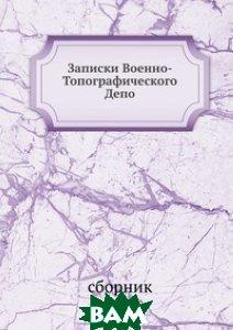 Купить Записки Военно-Топографического Депо, Книга по Требованию, 978-5-8850-6079-0
