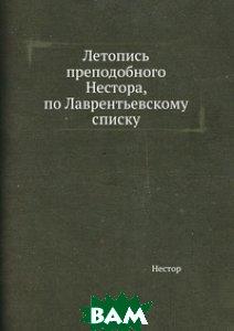 Летопись преподобного Нестора, по Лаврентьевскому списку