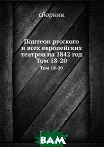 Купить Пантеон русского и всех европейских театров на 1842 год, Книга по Требованию, 978-5-8850-6041-7