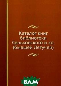 Каталог книг библиотеки Сеньковского и ко. (бывшей Летучей).