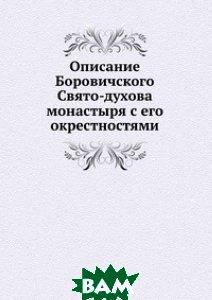 Описание Боровичского Свято-духова монастыря с его окрестностями, Книга по Требованию, 978-5-8850-5901-5  - купить со скидкой