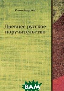 Купить Древнее русское поручительство, Книга по Требованию, Семен Капустин, 978-5-8850-5880-3