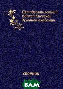 Пятидесятилетний юбилей Киевской духовной академии