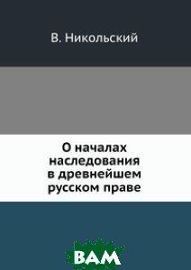 О началах наследования в древнейшем русском праве