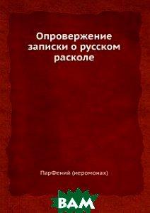 Опровержение записки о русском расколе