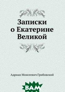 Записки о Екатерине Великой