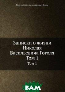 Записки о жизни Николая Васильевича Гоголя