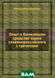 Купить Опыт о ближайшем сродстве языка славянороссийского с греческим, Книга по Требованию, Константинос Оикономос, 978-5-8850-5666-3