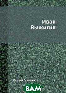 Иван Выжигин