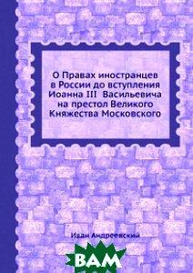 О Правах иностранцев в России до вступления Иоанна III Васильевича на престол Великого Княжества Московского